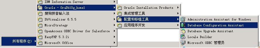 b/s架构测试环境搭建_oracle篇(win32系统)